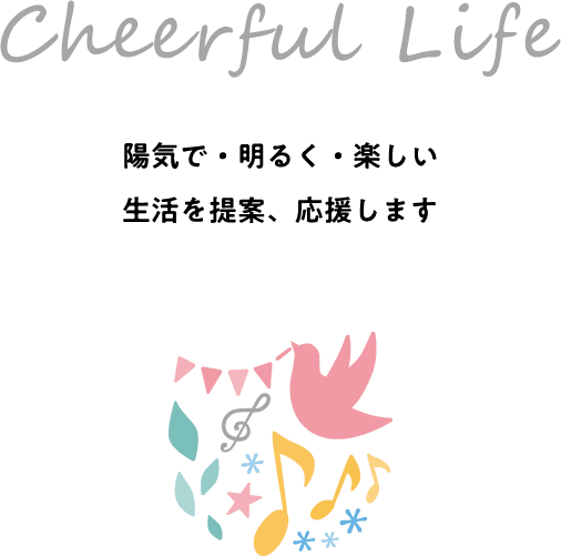 Cheerful Life 陽気で・明るく・楽しい生活を提案、応援します