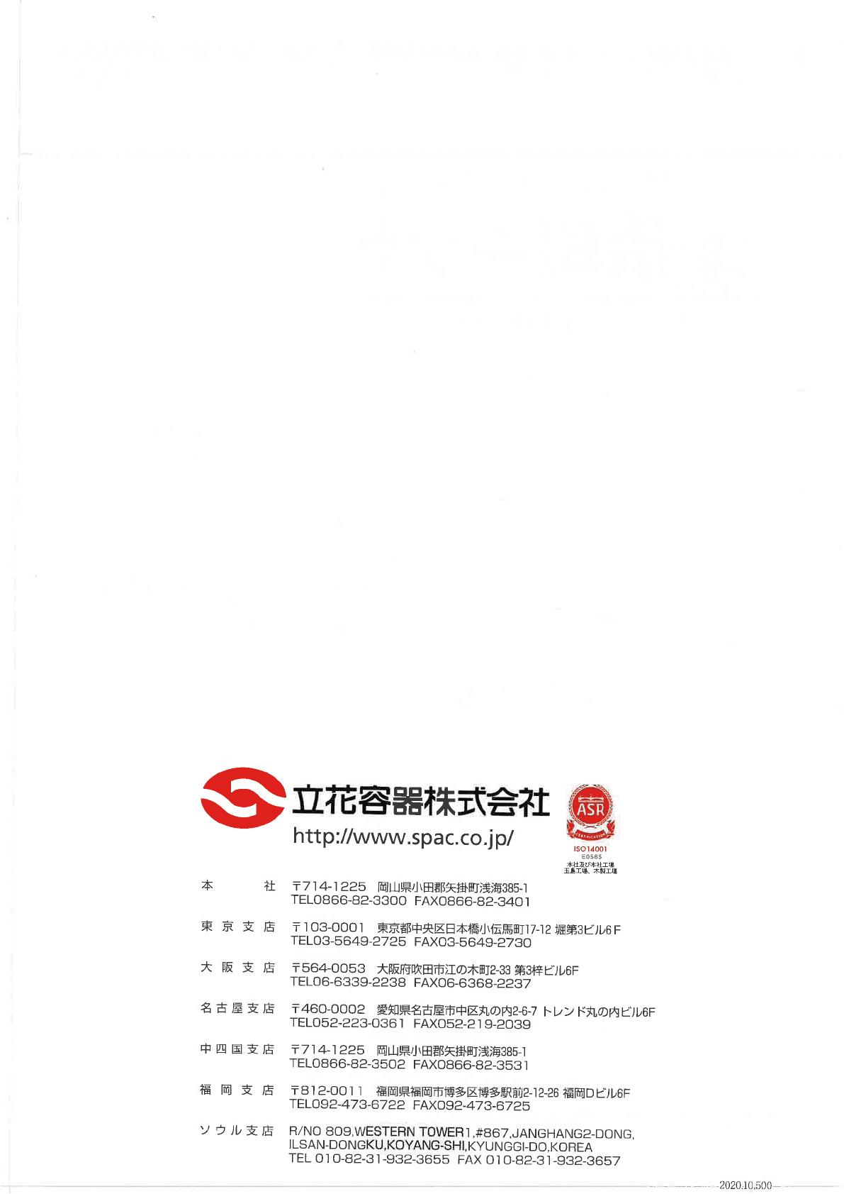 立花容器株式会社